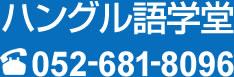 ハングル語学堂 電話052-681-8096